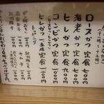 とんかつまるや 新橋駅前本店 - カウンターのメニュー