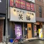 ラーメンつけ麺 笑福 - お店♪