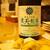 離れ - ドリンク写真:星天航路 純米大吟醸無濾過生原酒