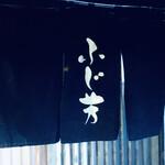 四季の味 ふじ芳 -