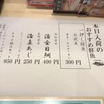 力丸 JR姫路駅店 -