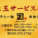 131568561 - サービス券