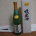 矢野酒造場 - ドリンク写真:・しぼりたて生原酒 限定酒