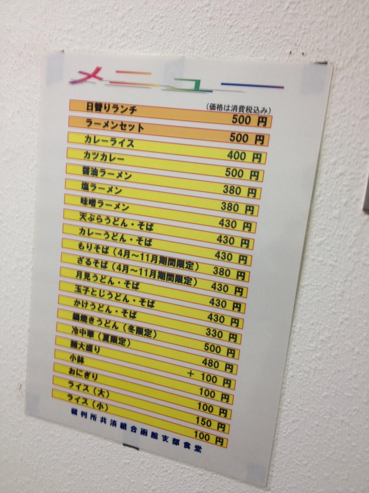 函館地方裁判所地下食堂