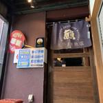 丸秀鮮魚店 - 入り口
