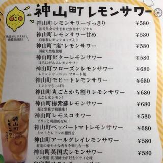 レモンサワー13種類