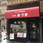 レストランあづま -