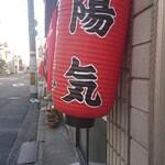 中華そば 陽気 - 陽気