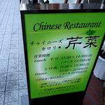 チャイニーズ 芹菜 - 看板です。