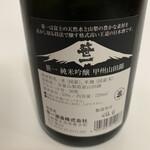 笹一酒造 酒遊館 - 笹一 純米吟醸 甲州山田錦