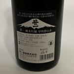 笹一酒造 酒遊館 - 笹一 純米吟醸 甲州夢山水