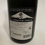 笹一酒造 酒遊館 - 笹一 山廃純米吟醸 甲州夢山水