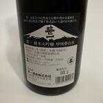 笹一酒造 酒遊館 - 笹一 純米大吟醸 甲州夢山水