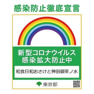 東京都認定ロゴ取得