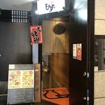 新潟地酒専門店 もんず - 1階のお店の入口