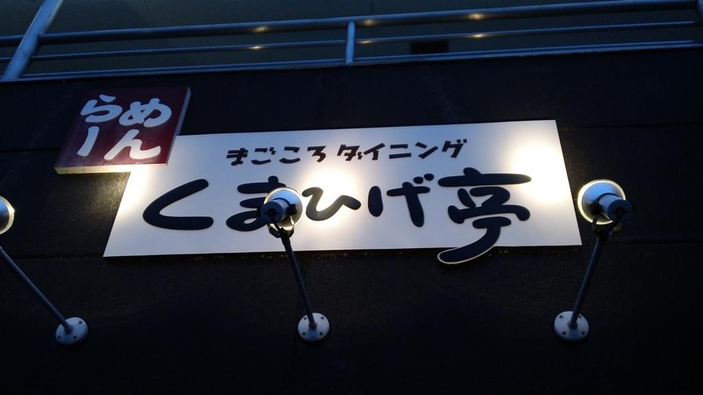 くまひげ亭 name=