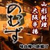居酒屋のむず - その他写真:神田で山形料理や大阪串揚げを堪能