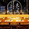 博多もつ鍋専門 個室居酒屋 えびす丸 恵比寿駅前店