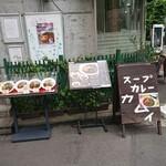 Supukarekamui - お店の外観 202006