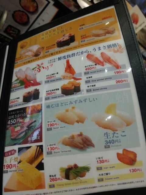 港 メニュー 三崎 三浦 上野で話題!デカ盛り回転寿司『三浦三崎港』に行ってみた!