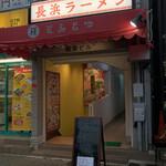長浜ラーメン 丸羅とんこつ - お店には左の階段を降りて行きます