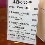 香港食市場 - 5/28 ランチメニュー