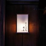 にしぶち飯店 - 外観