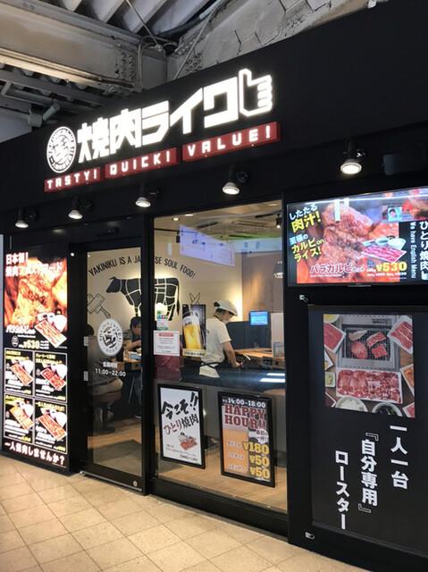 焼肉ライク 近鉄鶴橋駅店