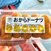 将軍亭 - 料理写真:おからドーナツ