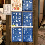 unagikushiryouriuchouten - 看板