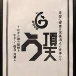 unagikushiryouriuchouten - メニュー(表紙)