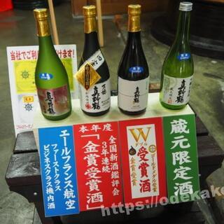 尾畑酒造株式会社 - ドリンク写真:受賞した日本酒