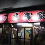 藤澤家 -