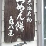 亀八屋 -