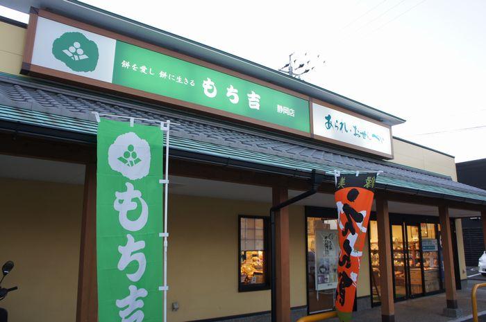 もち吉 静岡店 name=