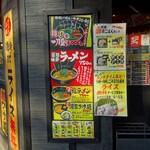 Ittouya - 店頭メニュー