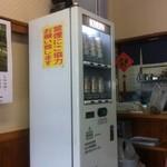 平塚ラーメン - ビールは自販機でどうぞ!