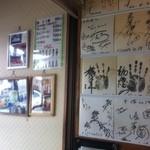 平塚ラーメン - 有名人のサイン色紙