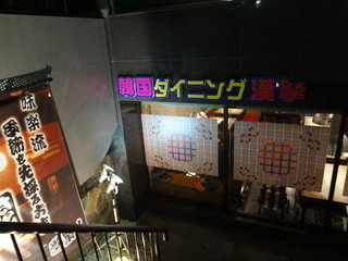 漢拏 - 府中東口商店会に入って左側の地下1階