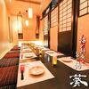 活〆鮮魚と旨い酒 個室居酒屋 葵 千葉駅前店