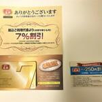餃子の王将 - 200617水 埼玉 王将 戸田公園五差路店 7%割引