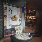 世界食堂Transit Table d'Or -