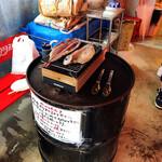 サスヨ海産 - ドラム缶の上で焼いて食う