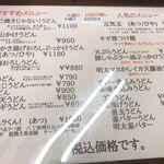 香の兎 - メニュー,香の兎(かのう,愛知県岡崎市)食彩品館.jp撮影