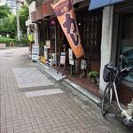 カフェ&バー イセ1970 -