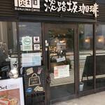 淡路坂珈琲 -