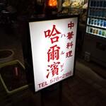 中華料理 哈爾濱 - 外観