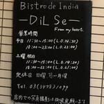 ディルセ - 外観