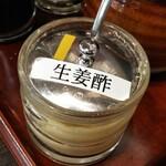 満天家 - 味変で生姜酢を入れても美味しいですよ!