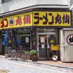ラーメン丸仙 - 店舗